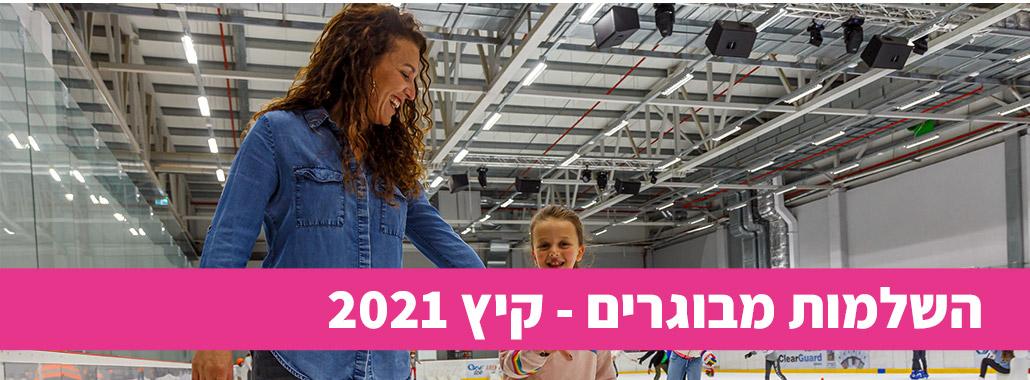 תכנית החזרי שיעורים למבוגרים – קיץ 2021